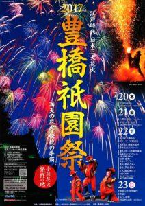 2017年豊橋祇園祭り