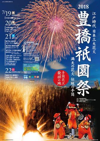 祇園祭の為7月21日(土曜)は早仕舞いです。