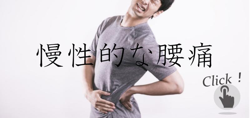 慢性的な腰痛やぎっくり腰