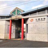 豊川市の小坂井駅周辺にポスティングしてきました。