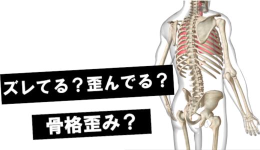 ヘルニアや脊椎分離症等の腰椎に以上が有るから腰が痛むのか?