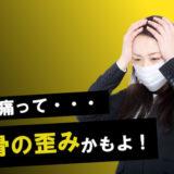 頭痛の原因は身体の歪みが原因かも知れません