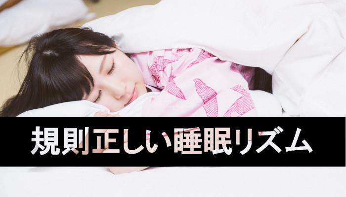 大切なのは睡眠のリズム