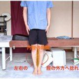 膝下のO脚の改善が出来ないか?のその後(10日目)